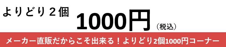 よりどり2個1000円