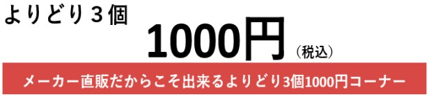 3P1000yen