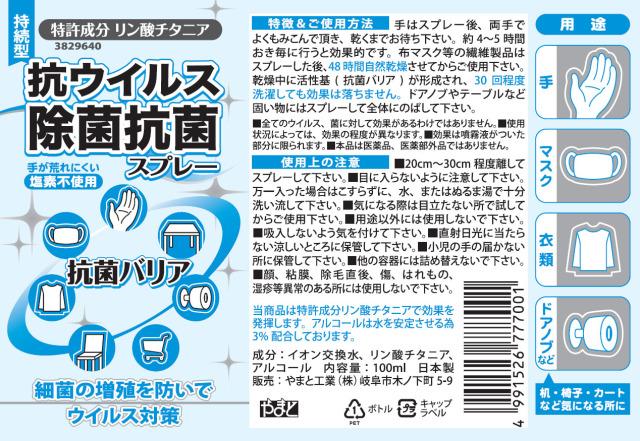 抗ウィルス抗菌除菌スプレー
