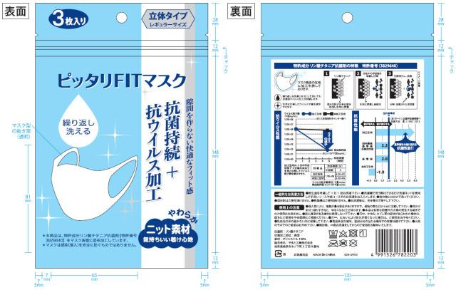 抗ウィルス抗菌加工 ピッタリFITマスク
